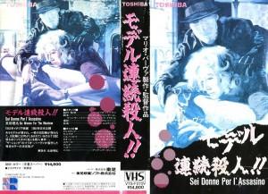 モデル連続殺人! VHSネットレンタル ビデオ博物館 廃盤ビデオ専門店 株式会社Kプラス