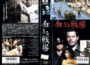 狂える戦場 VHSネットレンタル ㈱Kプラス 廃盤ビデオ専門店