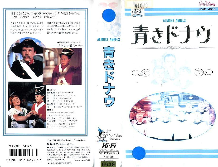青きドナウ VHSネットレンタル ビデオ博物館 廃盤ビデオ専門店 ㈱Kプラス