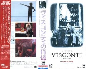 ヴィスコンティの肖像 ビデオネットレンタル ビデオ博物館 廃盤ビデオ専門店 株式会社Kプラス