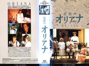 追想のオリアナ VHSネットレンタル ビデオ博物館 廃盤ビデオ専門店 ㈱Kプラス