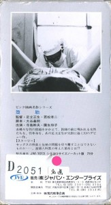 堕胎 (若松孝二) VHSネットレンタル ビデオ博物館 廃盤ビデオ専門店 株式会社Kプラス