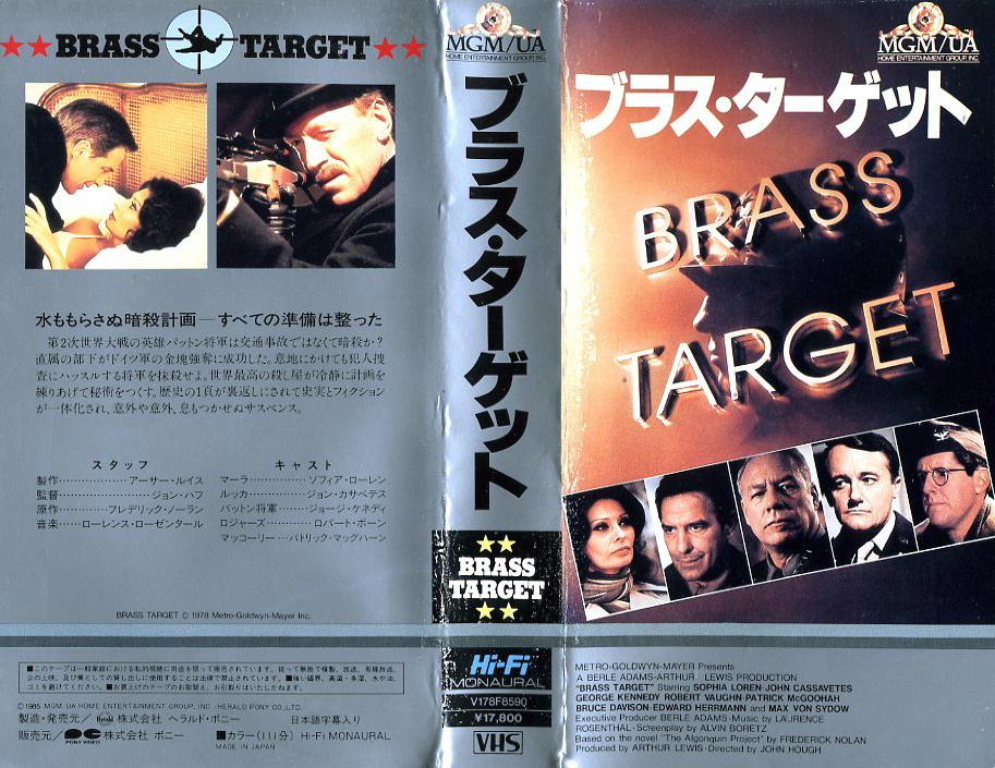 ブラス・ターゲット VHSネットレンタル ビデオ博物館 廃盤ビデオ専門店 ㈱Kプラス
