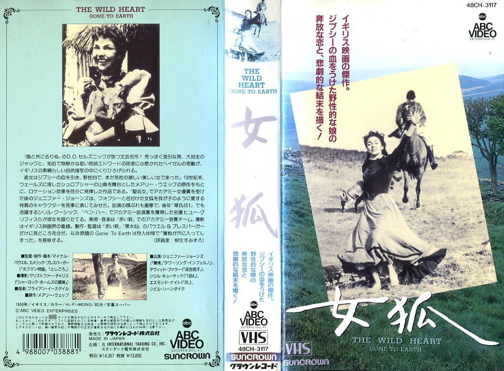 女狐 VHSネットレンタル ビデオ博物館 廃盤ビデオ専門店 株式会社Kプラス ビデオ買い取り