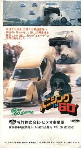 """バニシングIN60"""" VHSネットレンタル ビデオ博物館 廃盤ビデオ専門店 株式会社Kプラス ビデオ買取"""