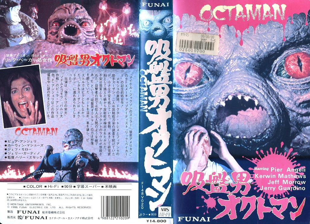 吸盤男オクトマン VHSネットレンタル ビデオ博物館 廃盤ビデオ専門店 株式会社Kプラス