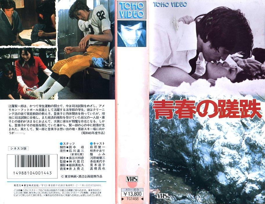 青春の蹉跌 VHSネットレンタル ビデオ博物館 廃盤ビデオ専門店 ㈱Kプラス