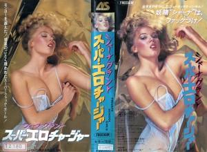 スーパーエロチャージャー VHSネットレンタル ビデオ博物館 廃盤ビデオ専門店 株式会社Kプラス