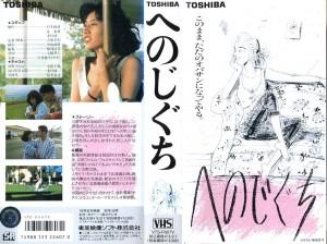 へのじぐち VHSネットレンタル ビデオ博物館 廃盤ビデオ専門店 ㈱Kプラス
