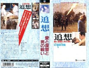 追想 愛と復讐と男の戦い ロミー・シュナイダー VHSネットレンタル ビデオ博物館 廃盤ビデオ専門店 株式会社Kプラス