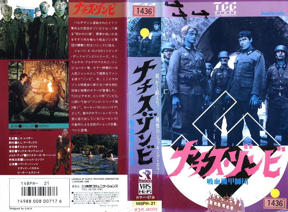 ナチスゾンビ 吸血機甲師団 ビデオネットレンタル ビデオ博物館 廃盤ビデオ専門店 ㈱Kプラス