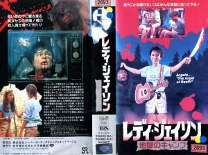 レディジェイソン 地獄のキャンプ VHSネットレンタル ビデオ博物館 廃盤ビデオ専門店 ㈱Kプラス