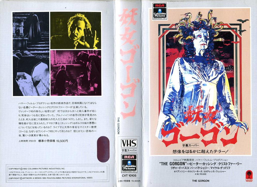 妖女ゴーゴン ビデオネットレンタル ビデオ博物館 廃盤ビデオ専門店 ㈱Kプラス