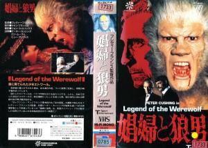 娼婦と狼男 ビデオネットレンタル ビデオ博物館 廃盤ビデオ専門店 株式会社Kプラス
