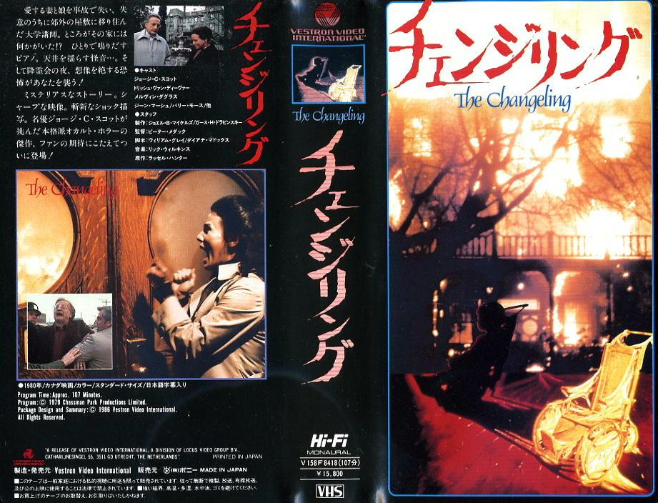 チェンジリング VHSネットレンタル ビデオ博物館 廃盤ビデオ専門店 株式会社Kプラス