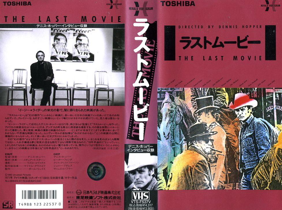 ラストムービー VHSネットレンタル ビデオ博物館 廃盤ビデオ専門店 株式会社Kプラス