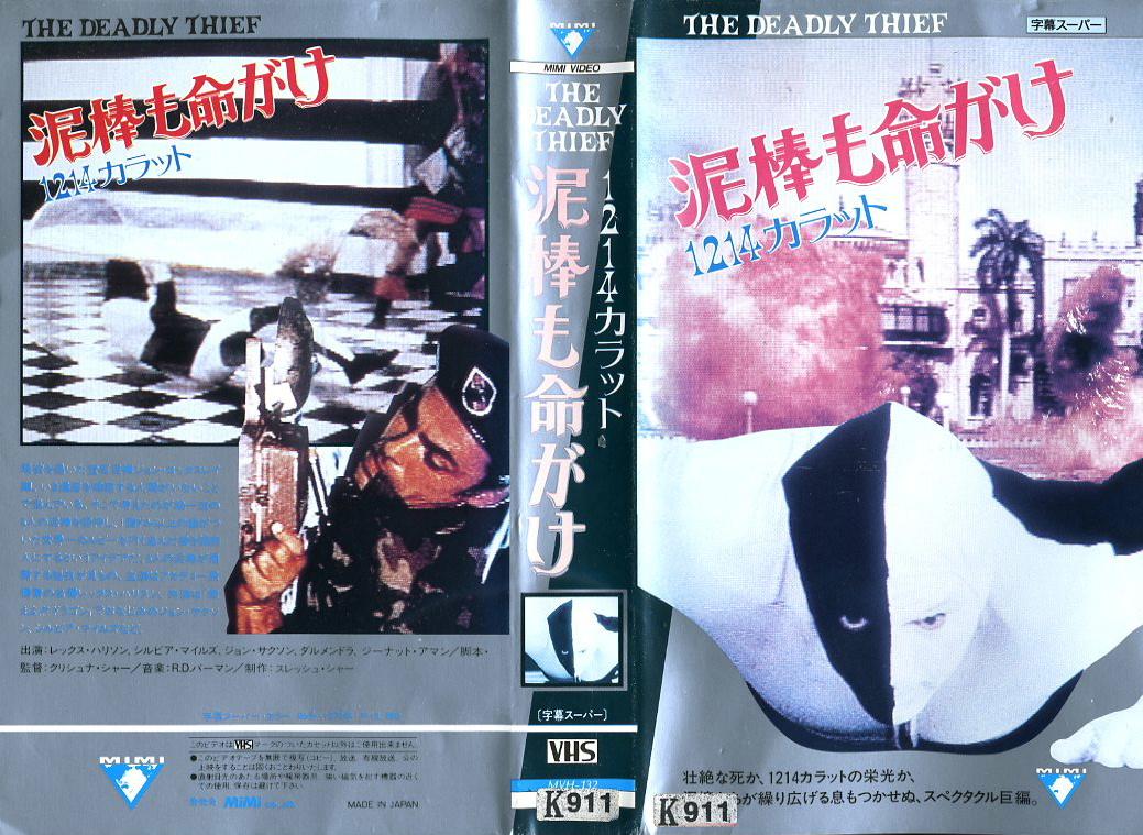 泥棒も命がけ/1214カラット VHSネットレンタル ビデオ博物館 廃盤ビデオ専門店 株式会社Kプラス