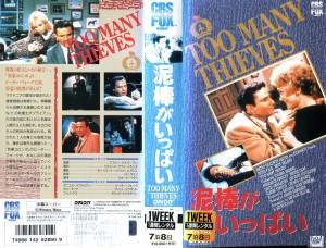 泥棒がいっぱい VHSネットレンタル ビデオ博物館 廃盤ビデオ専門店 株式会社Kプラス ビデオ買取