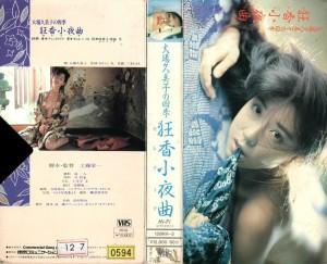 大場久美子の四季 狂香小夜曲(セレナーデ) VHSネットレンタル ビデオ博物館   廃盤ビデオ専門店 株式会社Kプラス