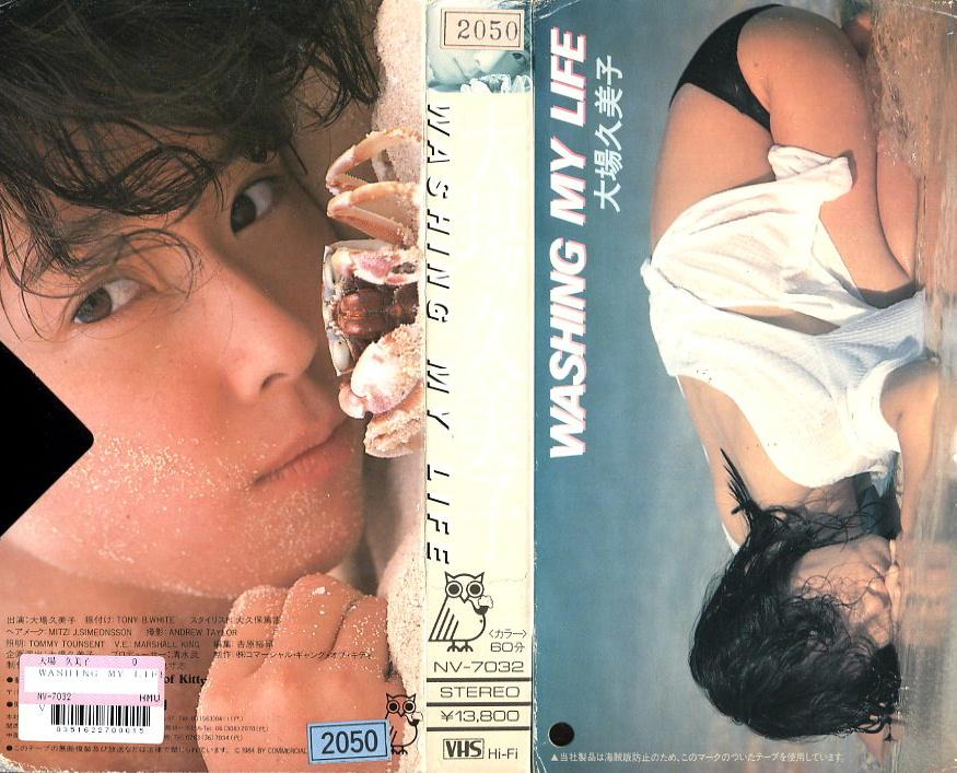 WASHING MY LIFE 大場久美子 ビデオネットレンタル ビデオ博物館   廃盤ビデオ専門店 株式会社Kプラス