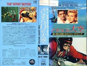 さすらいの大空 VHSネットレンタル ビデオ博物館 廃盤ビデオ専門店 株式会社Kプラス VHS買取