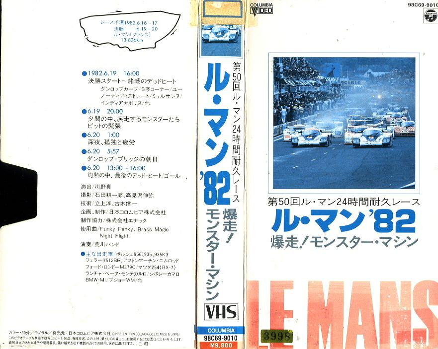 ル・マン 82 爆走!モンスターマシン VHSネットレンタル ビデオ博物館 廃盤ビデオ専門店 株式会社Kプラス