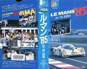 ル・マン 85 24時間耐久レース VHSネットレンタル ビデオ博物館 廃盤ビデオ専門店 株式会社Kプラス