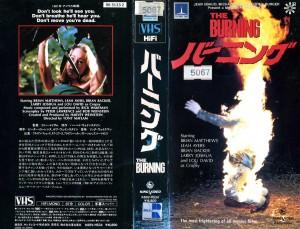 バーニング VHSネットレンタル ビデオ博物館 廃盤ビデオ専門店 株式会社Kプラス