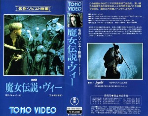 魔女伝説・ヴィー (妖婆・死棺の呪い) VHSネットレンタル ビデオ博物館 廃盤ビデオ専門店 株式会社Kプラス