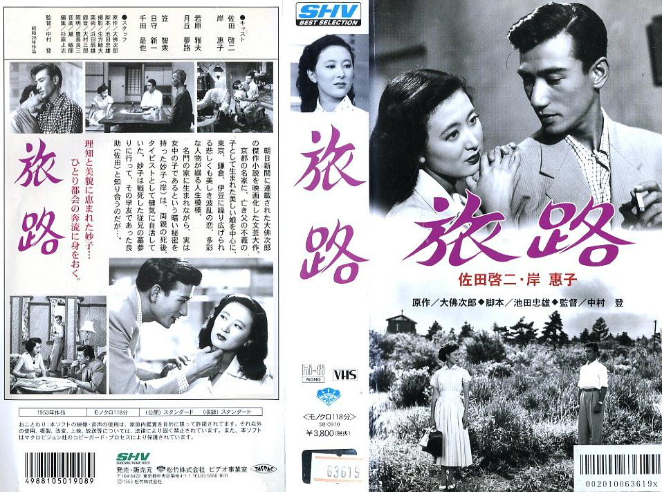 旅路 (1953年岸恵子) VHSネットレンタル ビデオ博物館 廃盤ビデオ専門店 株式会社Kプラス