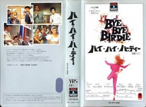 バイ・バイ・バーディー VHSネットレンタル ビデオ博物館 廃盤ビデオ専門店 株式会社Kプラス