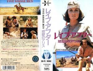 荒野のアニマル (レイプ・アフター 地獄のアリス) VHSネットレンタル ビデオ博物館 廃盤ビデオ専門店 株式会社Kプラス