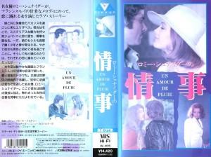 ロミー・シュナイダーの情事 VHSネットレンタル ビデオ博物館 廃盤ビデオ専門店 株式会社Kプラス