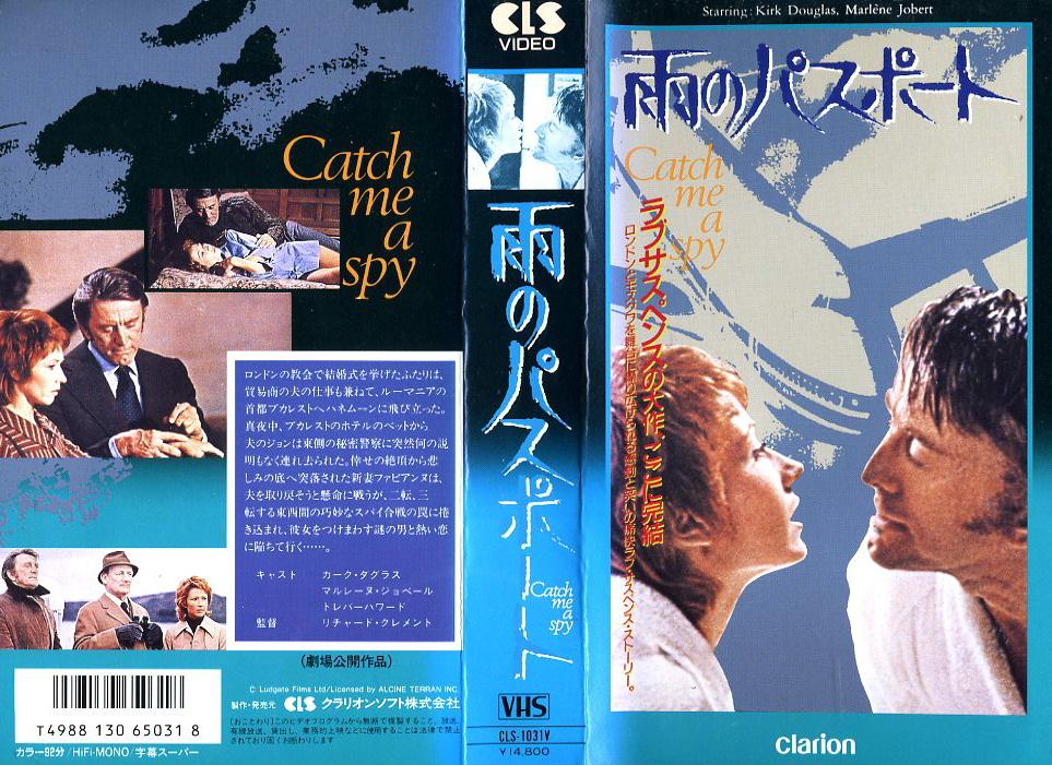 雨のパスポート VHSネットレンタル ビデオ博物館 廃盤ビデオ専門店 株式会社Kプラス