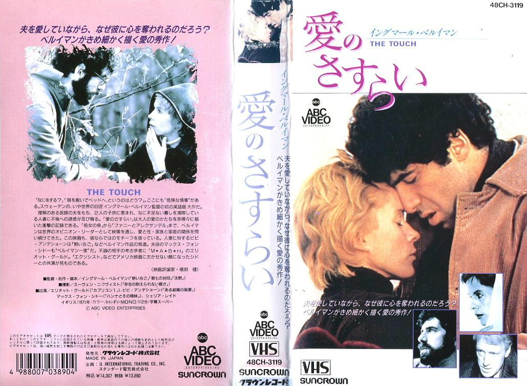 愛のさすらい VHSネットレンタル ビデオ博物館 廃盤ビデオ専門店 株式会社Kプラス