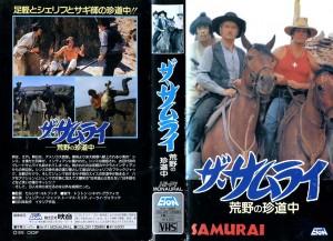 ザ・サムライ/荒野の珍道中 VHSネットレンタル ビデオ博物館 廃盤ビデオ専門店 株式会社Kプラス