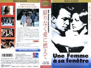 限りなく愛に燃えて VHSネットレンタル 廃盤ビデオ専門店 ビデオ博物館 株式会社Kプラス