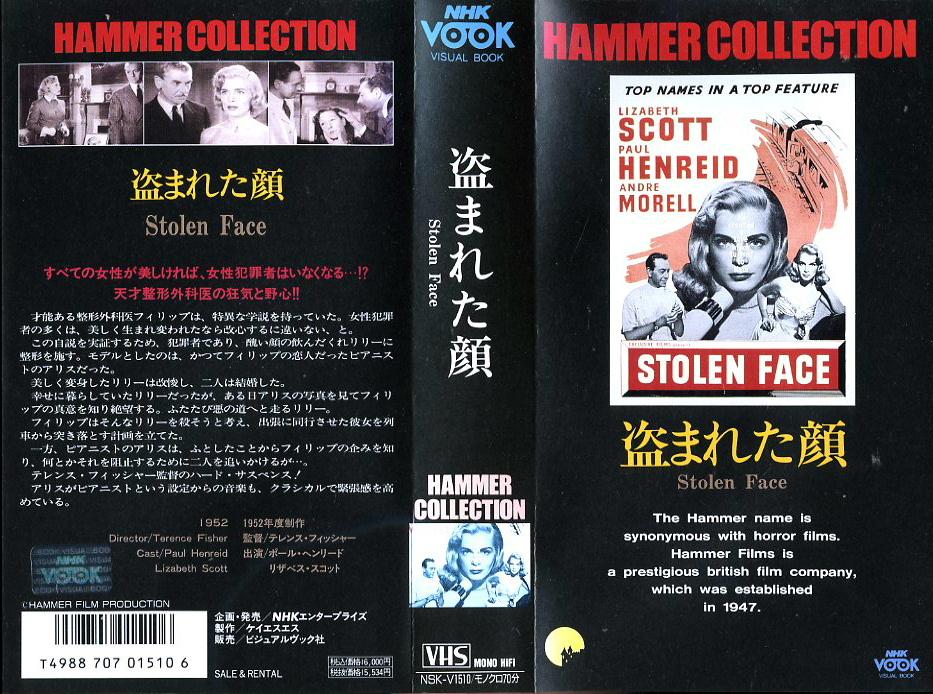 盗まれた顔 VHSネットレンタル ビデオ博物館 廃盤ビデオ専門店 株式会社Kプラス