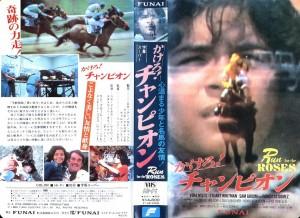 かけろ!チャンピオン VHSネットレンタル ビデオ博物館 廃盤ビデオ専門店 株式会社Kプラス