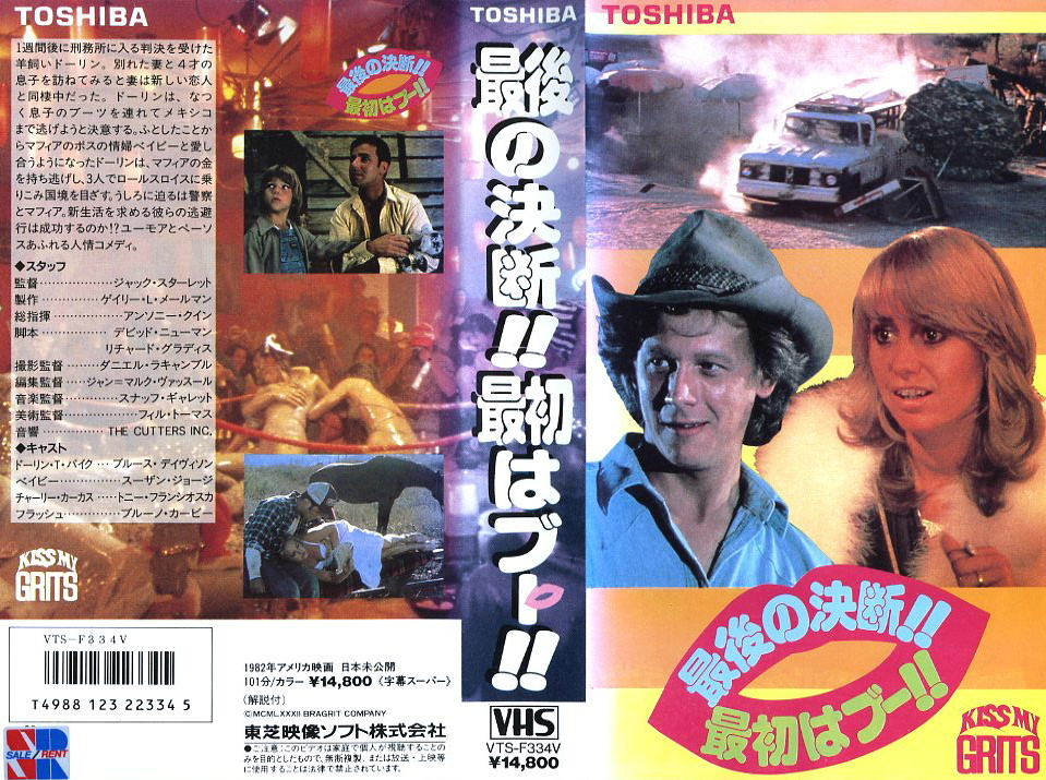 最後の決断!!最初はブー!! VHSネットレンタル ビデオ博物館 廃盤ビデオ専門店 株式会社Kプラス