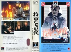 将軍たちの夜 VHSネットレンタル ビデオ博物館 廃盤ビデオ専門店 株式会社Kプラス