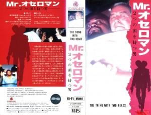Mr.オセロマン 2つの顔を持つ男 双頭の男 VHSネットレンタル ビデオ博物館 廃盤ビデオ専門店 株式会社Kプラス