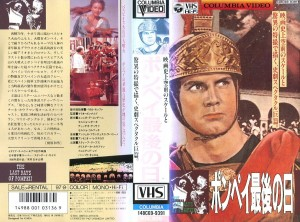 ポンペイ最後の日 VHSネットレンタル ビデオ博物館 廃盤ビデオ専門店 株式会社Kプラス