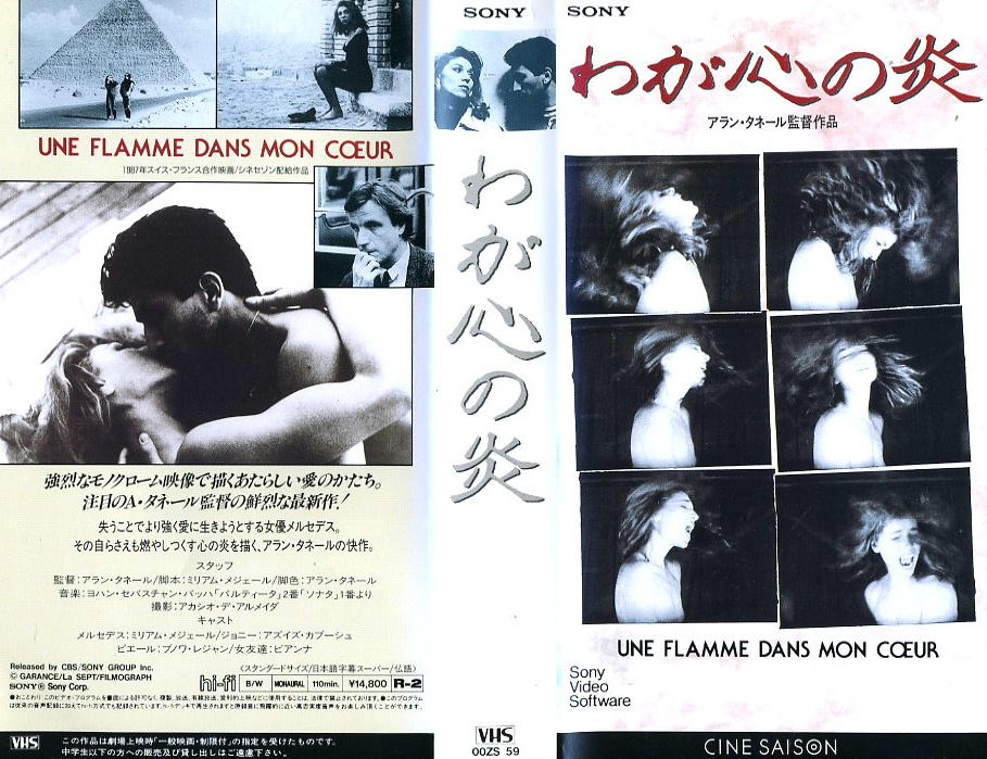 わが心の炎 VHSネットレンタル ビデオ博物館 廃盤ビデオ専門店 株式会社Kプラス