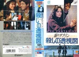 霧のダブリン/殺しの透視図 VHSネットレンタル ビデオ博物館 廃盤ビデオ専門店 株式会社Kプラス