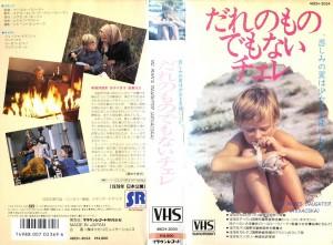 だれのものでもないチェレ VHSネットレンタル ビデオ博物館 廃盤ビデオ専門店 株式会社Kプラス
