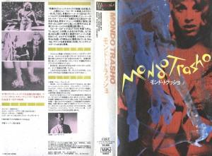 モンド・トラッショ VHSネットレンタル ビデオ博物館 廃盤ビデオ専門店 株式会社Kプラス