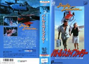 バトルスカイファイター/隠された大金をめぐるジェットヘリの大追撃 VHSネットレンタル ビデオ博物館 廃盤ビデオ専門店 株式会社Kプラス