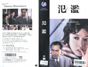 氾濫 VHSネットレンタル ビデオ博物館 廃盤ビデオ専門店 株式会社Kプラス