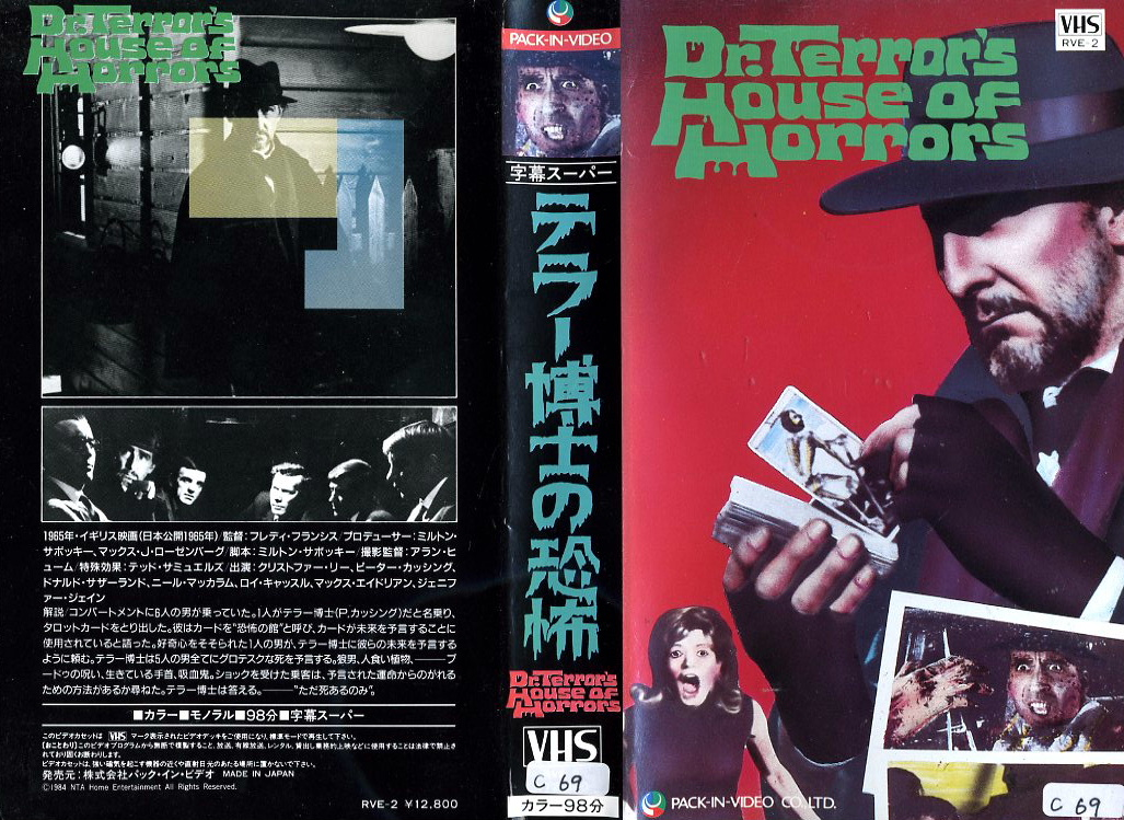 テラー博士の恐怖 VHSネットレンタル ビデオ博物館 廃盤ビデオ専門店 株式会社Kプラス